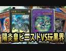 【遊戯王】陽炎皇ビーストVS玩黒界【フリー対戦】