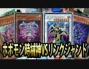 【遊戯王】ホボモン時械神VSリンクジャンド【フリー対戦】