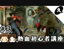 #3 【TEKKEN7】熱血初心者講座