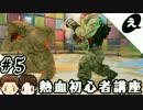 #5【PS4/鉄拳7】熱血初心者講座