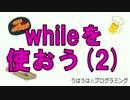第81位:うはうは☆プログラミング 第8回(後半) while命令 thumbnail