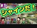 マリオカート8デラックス【スイッチ】4人で新バトル全種類遊び尽くし!#3
