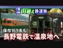 【信州山越え鉄道旅 Chapter-3】サマーモンキー@軽井沢→湯田中