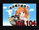 【WoWs】巡洋艦で遊ぼう vol.104【ゆっくり実況】