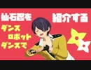 【MMDあんスタ】仙石忍を彼に似合う曲で紹介する【仙石忍生誕祭2017】