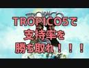 【実況】TROPICO5で支持率を勝ち取れ!!! part1