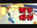 赤ちゃんプレイで珍走実況マリオカート8DX #07
