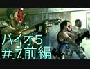 【バイオ5】サバンナハザード #7前編【二人実況】