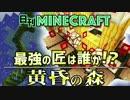 【日刊Minecraft】最強の匠は誰か!?黄昏の森 家作りの黄昏4日目【4人実況】