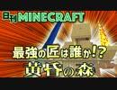 【日刊Minecraft】最強の匠は誰か!?黄昏の森 家作りの黄昏5日目【4人実況】