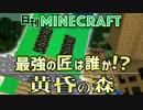 【日刊Minecraft】最強の匠は誰か!?黄昏の森 家作りの黄昏6日目【4人実況】