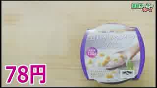【業務スーパー】ココナッツミルクのスイーツ タピオカ&コーン