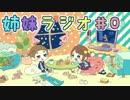 第92位:姉妹ラジオ #0 thumbnail