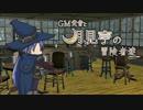 【卓M@s】GM貴音と月見亭の冒険者達 セッション4-5【SW2.0】
