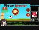 【RTA】Physic Monster 1分19秒【49円】