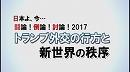 【討論】トランプ外交の行方と新世界の秩序[桜H29/6/10]