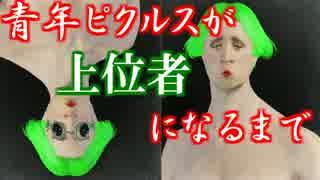 【ブラッドボーン】青年ピクルスが上位者になるまで part1 thumbnail