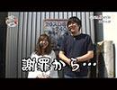 まりも☆のののダーツの旅 in GINZA S-style 第13話(1/4)