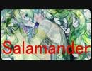 【初音ミク】Salamander【ELLEGARDEN カバ