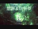 【初音ミク】想影と白昼夢【オリジナル曲】