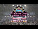 ラブライブ!サンシャイン!! Aqours First LoveLive! ~Step! ZERO to ONE~ Blu-ray/DVD 告知PV