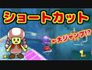 【マリオカート8DX】ビッグブルーのショートカット!【ゆっくり実況】