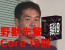 野獣先輩 Core i9説.ryzen