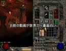 Diablo2 ゆっくりはソフトコアでWindforceが欲しい#2