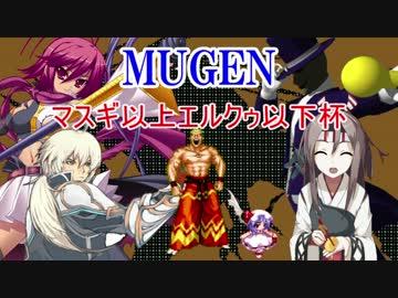 【MUGEN】マスギ以上エルクゥ以下杯【OP】
