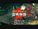 【2周目】ダークソウル2実況/盗賊物語2【初見DLC】#018