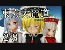 【東方MMD】東方大魔道 第二部(2-8)