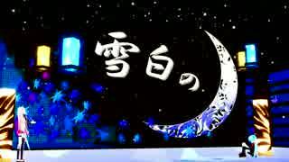【初音ミク&IA】雪白の月【ボカロカバー】