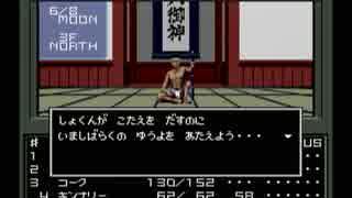 【真・女神転生I】初見実況プレイ32