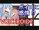第63位:【琴葉姉妹】ボイスロイド2が発売したので動画を作ってみた! thumbnail