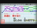 【フル歌詞付カラオケ】トナリアウ【サクラダリセットED】