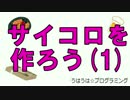 第94位:うはうは☆プログラミング 第9回(前半) サイコロ作ろう