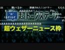 超ウェザーニュース枠 超トークステージ@ニコニコ超会議2017[DAY2] (1/2)