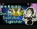【Don't Starve Together】ゆっくり新世界放浪記1日目
