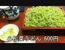 小松菜うどんと小松菜そば(江戸川区の長寿庵)/小松菜のお饅頭(玄舟庵)