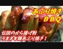 【炭火焼】伝説のから揚げ粉ネギ焼鳥!【BBQ修造】03