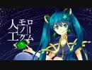 初音ミクV4X / さかしまの天球儀
