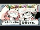【ニコカラ】きみはだいじょうぶ【On Vocal】 thumbnail