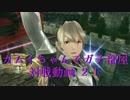【スマブラforWiiU】カムイちゃんでガチ部屋対戦【実況】21
