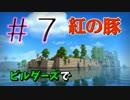 【DQB】ホテルアドリアーノを造る!#7【紅の豚】