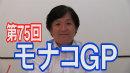 松田次生と小倉茂徳のモーターホームレディオ#175「2017モナコGP特集」