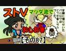 【ストⅤ・season2】マツダ流でおしおき【その87】