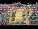 【DQR】ポケモン大手配信者との対戦で荒れた新作カードゲーム配信【CBT】