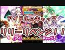 【白猫プロジェクト】アイドルωキャッツ リベンジガチャ リリー