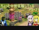 【AoE2】ちょっと中世征服してくる Part21【VOICEROID&ゆっくり実況】