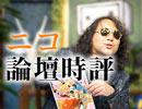 宮崎駿はディズニーに入るべき!?〜ガーディアンズオブギャラクシーは何を追い出したのか?&時事ネタリミックス!! 山田玲司のニコ論壇時評 1/2 thumbnail